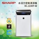 【24期0利率+領卷再折】SHARP 夏普 23坪適用 空氣清淨機 KI-J100T-W 公司貨