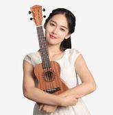 尤克里里初學者學生成人女21寸23寸兒童初學入門小吉他樂器