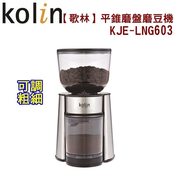 【歌林】平錐磨盤磨豆機/可調粗細/可選杯份/附清潔刷KJE-LNG603 保固免運