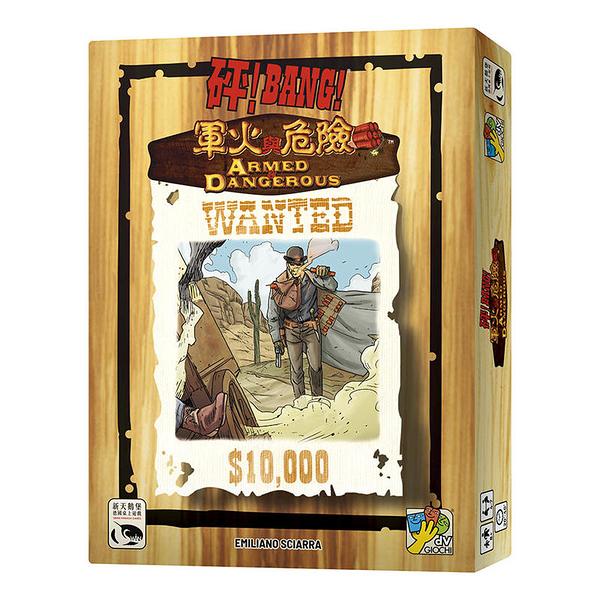 『高雄龐奇桌遊』砰 軍火與危險 BANG ARMED & DANGEROUS 繁體中文版 正版桌上遊戲專賣店