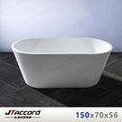 【台灣吉田】01335-150 橢圓形壓克力獨立浴缸