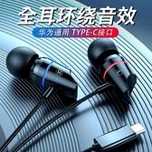 有線耳機type-c版耳機適用華為p40p30pro有線入耳式mate30pro高音質nova5pro 雲朵走走