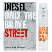 DIESEL ONLY THE BRAVE STREET男性淡香水 針管1.5ml(法國進口) [QEM-girl]