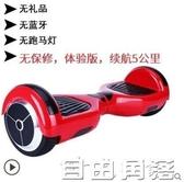兩輪智慧電動平衡車成年兒童8-12小孩代步雙輪學生成人自平行車   自由角落