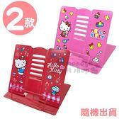 〔小禮堂〕Hello Kitty 鐵製調整式看書架《2款隨機.粉/紅》閱讀架.譜架 4713791-96072