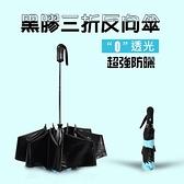 雨傘-反向傘自動三折8骨純色黑膠摺疊傘5色73pp221【時尚巴黎】
