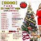 聖誕裝飾品聖誕節禮物聖誕節裝飾聖誕樹套餐1.8米家用1.5米聖誕樹 WD 小時光生活館