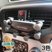 ❖限今日-超取299免運❖重力車用手機支架 汽車用手機支架 彈簧減震 車用手機架【G0078】