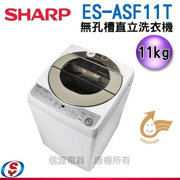 【信源電器】11公斤 SHARP 夏普無孔槽變頻洗衣機ES-ASF11T