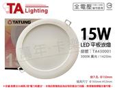 TATUNG大同 LED 15W 3000K 黃光 全電壓 15cm 崁燈 _ TA430001
