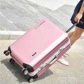 拉桿箱行李箱20旅行箱包萬向輪26密碼皮箱子22韓版女學生男24寸28QM 依凡卡時尚
