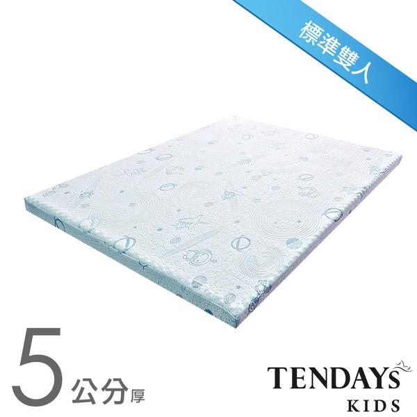 TENDAYs 太空幻象兒童護脊床5尺標準雙人(5cm厚 記憶床)