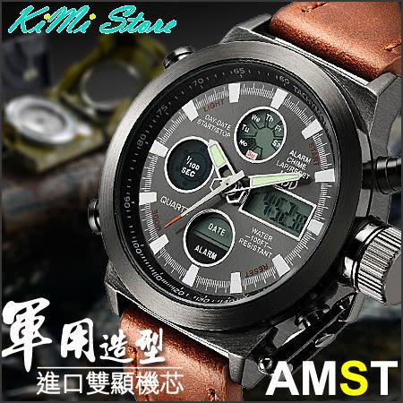 指揮官雙顯夜光防水軍錶 AMST正品 螺旋大錶冠 軍規 帆布錶帶 皮革錶帶 任選  送錶盒 【KIMI store】