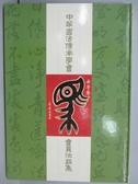 【書寶二手書T8/藝術_PKY】中華書法傳承學會會員作品集_民91