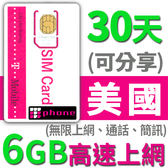 【TPHONE上網專家】T MOBILE 美國上網預付卡 無限通話上網型 6GB高速 30天(可分享)