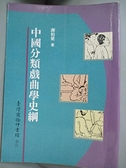 【書寶二手書T2/大學藝術傳播_BIN】中國分類戲曲學史綱_謝柏梁