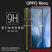 ▽OPPO Reno CPH1917 / Reno2 CPH1907/A72 CPH2067 滿版 鋼化玻璃保護貼 9H 鋼貼 螢幕貼 玻璃貼 保護膜