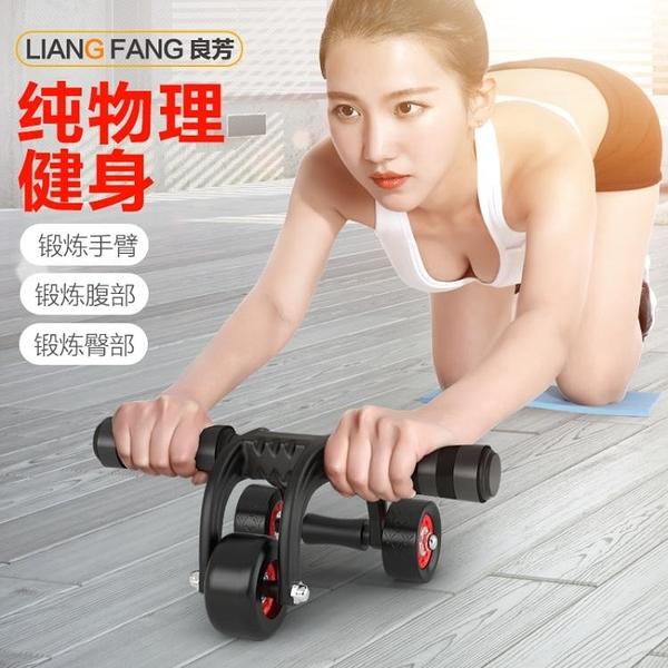 健腹輪 健腹輪腹肌輪健身器材 家用三輪健身器運動鍛煉器材俯臥撐健身輪 交換禮物