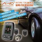 Mio MiTIRE T26 胎外式胎壓胎溫偵測組 監控螢幕(送)香氛+胎壓表+束線帶+飲料架+止滑墊