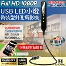 WIFI點對點 1080P USB LED閱讀燈造型無線網路微型針孔攝影機 影音記錄器@桃保