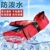騎行手套 滑雪手套新款冬季男士加厚 保暖棉戶外騎車登山防水防滑防風防寒手套《印象精品》yx787