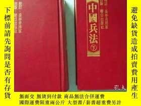 二手書博民逛書店罕見中國兵法(上下冊)Y252611 姜亦青 聯亞出版社 出版1