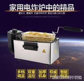 電炸鍋電油炸鍋家用炸薯條機無煙不銹鋼恒溫商用電油炸機3L油炸爐MKS 維科特3C