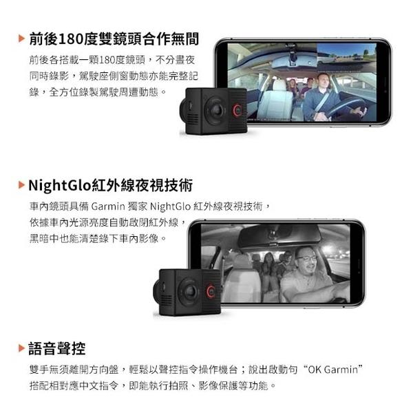 【GARMIN】DASH CAM TANDEM天燈車內車外雙鏡頭行車記錄器 *前後180度+中文語音聲控+GPS定位