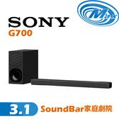 《麥士音響》 SONY索尼 家庭劇院 SoundBar聲霸 G700