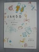 【書寶二手書T8/漫畫書_GRO】小看護奈奈1_野村知紗