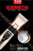 理髮器 電動理發器技術充電式電推剪頭髮神器電推子大人電動剃頭刀家用 朵拉朵YC