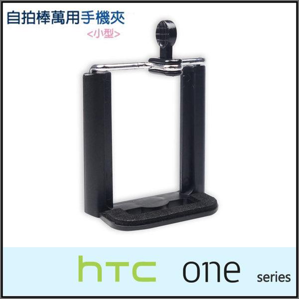 ◆手機自拍夾/固定夾/雲台/自拍棒雲台/HTC ONE MAX T6 803S/mini M4/M7 801e/M8/M9/M9+/ME/E8/E9/E9+/A9/X9