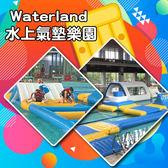 【新莊/台中】Waterland-水上氣墊樂園兩小時券