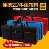 可手提可背兩用便攜61鍵電子琴包琴袋琴套-多色可選RM