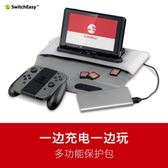 任天堂nintendo switch游戲機支架底座保護套軟ns手柄配件收納包旅行超薄輕便帆布保護包 特惠