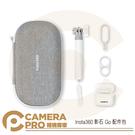 ◎相機專家◎ Insta360 Go 影石 配件包 防摔 便攜 含 收納包 指環 手柄 轉接框 充電盒保護套 公司貨