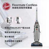 【結帳再折+24期0利率】HOOVER 胡佛 無線直立式乾濕兩用吸塵器 Floormate Cordless