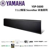 YAMAHA山葉 7.1.2聲道 Soundbar 家庭劇院 YSP-5600