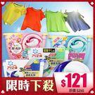 日本 P&G 第三代 3D洗衣膠球/凝膠...