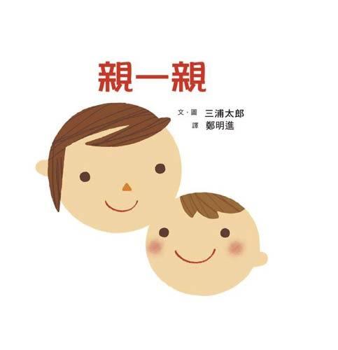 親一親(新版)