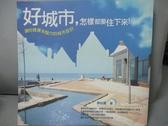 【書寶二手書T2/建築_QIM】好城市怎樣都要住下來_廖桂賢