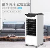 冷空調 空調扇制冷器小空調冷風機家用制冷單冷型風扇宿舍靜音冷氣扇 第六空間 igo