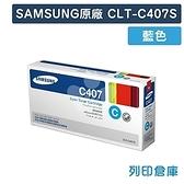 原廠碳粉匣 SAMSUNG 藍色 CLT-C407S/C407S /適用 SAMSUNG CLP-320/CLP-320N
