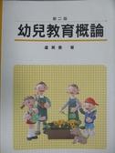 【書寶二手書T3/大學教育_QNO】幼兒教育概論 2/e_原價550_盧美貴