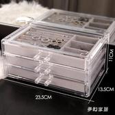 桌面抽屜式超大耳釘項鏈耳環首飾盒亞克力透明飾品盒首飾收納盒 qf26320【夢幻家居】
