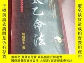 二手書博民逛書店罕見太乙命法Y82783 仙鶴居士 中國古籍出版 出版2005