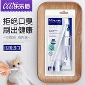 法国virbac维克牙膏套装猫刷牙猫咪用牙刷宠物除口臭狗洁牙可食用