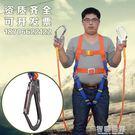 安全繩 高空作業安全帶戶外施工保險帶全身...