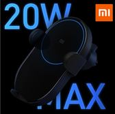 【小米】無線車充 20W無線快速充電手機車架 電動變形夾臂 單手一放自動鎖緊 雙重散熱 贈變壓器