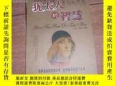 二手書博民逛書店罕見菜根譚的智慧全集等八本Y17267 東方覺人 出版2008